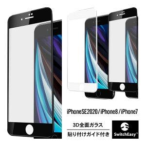 iPhone SE2 SE 2020 iPhone8 ガラスフィルム 全面 保護 指紋 防止 フィルム 気泡防止 全面保護 3D 強化ガラス 貼付ガイド枠付 フルカバー 保護フィルム 全面カバー ガラス [ iPhoneSE2 第2世代 iPhone 8 iPhone