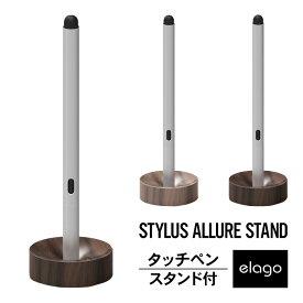 タッチペン スマホ タブレット スタイラス × ボールペン ピュアアルミ スタイラスペン 各種 スマートフォン タブレットPC 対応 木製 ウッド スタンド 付 シンプル おしゃれ ミニマル デザイン iPhone iPad 対応 elago エラゴ STYLUS ALLURE STAND