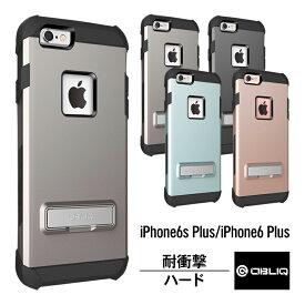 iPhone6s Plus ケース iPhone6 Plus ケース 耐衝撃 衝撃 吸収 薄型 スリム ハード カバー スタンド 付き 衝撃に強い 落下に強い 対衝撃 ケース アイフォン6sプラス アイフォン6プラス アイホン6sプラス アイホン6プラス 対応 OBLIQ Skyline Advance