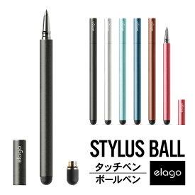 タッチペン スマホ タブレット スタイラス × ボールペン ピュアアルミ スタイラスペン 各種 スマートフォン タブレットPC 対応 ペン先 替え芯 付 シンプル おしゃれ ミニマル デザイン iPhone iPad 対応 elago エラゴ STYLUS BALL