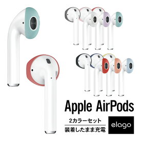 AirPods イヤーピース つけたまま 充電 収納 可能 落下防止 アクセサリー イヤホンカバー イヤーフック イヤーパッド [ Apple AirPods 1 第1世代 MMEF2J/A / AirPods 2 第2世代 MRXJ2J/A MV7N2J/A MR8U2JA Wireless Charging Case 対応 エアーポッズ ] elago SECURE FIT