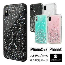 iPhone Xs iPhone X ケース 星柄 キラキラ ラメ 入り ファッション ハード ケース ストラップ ホール 付き 大人 かわいい おしゃれ スター ラメ 入り キラキラ スマホケース Qi ワイヤレス 充電 対応 Apple iPhoneXs iPhoneX アイフォンXs アイフォンX SwitchEasy StarField
