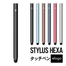 タッチペン スマホ タブレット スタイラス ピュアアルミ スタイラスペン 各種 スマートフォン タブレットPC 対応 ペン先 替え芯 付 シンプル おしゃれ ミニマル デザイン iPhone iPad 対応 elago エラゴ STYLUS HEXA