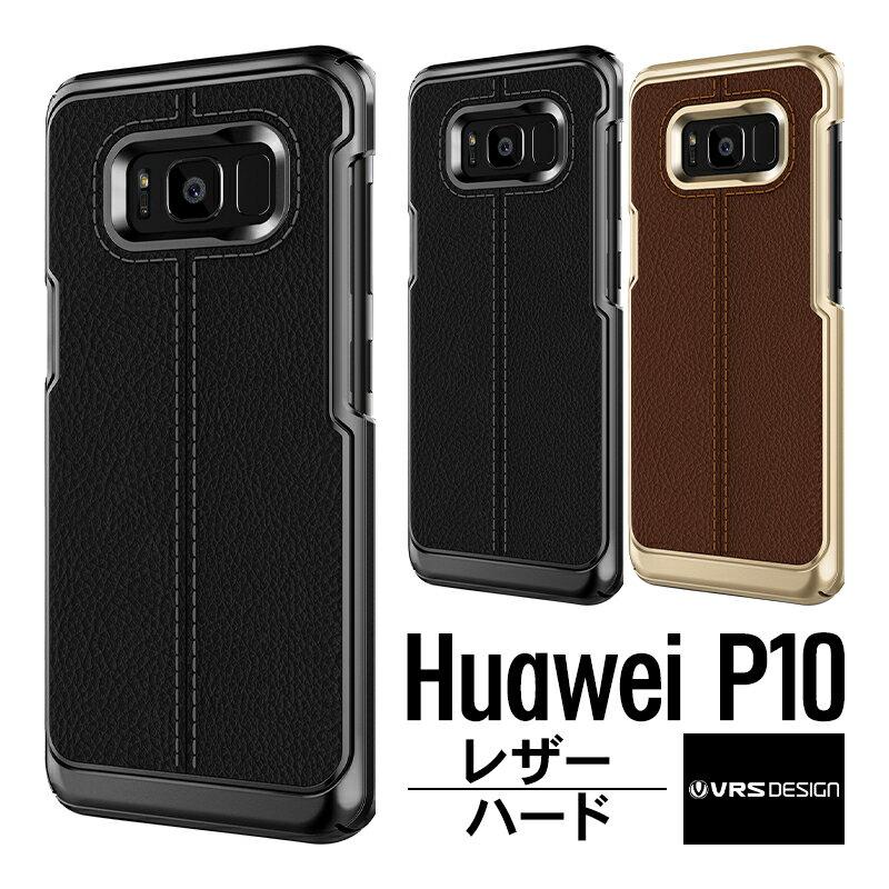 Huawei P10 レザーケース クラシック デザイン レザー × ハード ケース シンプル カバー ファーウェイ P10 ポリカーボネイト 使用 背面 ケース HuaweiP10 対応 VRS Design VERUS Simpli Mod