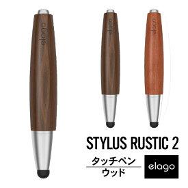 タッチペン スマホ タブレット スタイラス 天然木 ウッド スタイラスペン 各種 スマートフォン タブレットPC 対応 ペン先 替え芯 付 シンプル おしゃれ ミニマル デザイン iPhone iPad 対応 elago エラゴ STYLUS RUSTIC 2