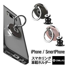 スマホリング 落下防止 ホールドリング マグネット 式 車載ホルダー セット 360度 回転 角度調整 スマホ スタンド スタンド カーマウント 機能 付 リングホルダー iPhone X iPhone8 Plus iPhone7 Plus iPhone6s Plus iPhone SE 各種 スマートフォン 対応 OBLIQ Smart Ring M