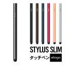タッチペン スマホ タブレット スタイラス ピュアアルミ スタイラスペン 各種 スマートフォン タブレットPC 対応 ペン先 替え芯 付 シンプル おしゃれ ミニマル デザイン iPhone iPad 対応 elago エラゴ STYLUS SLIM