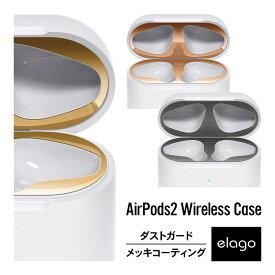 AirPods2 ダストガード 金属粉 ほこり 埃 侵入 防止 防塵 アクセサリー 18Kコーティング メタリックプレート 2セット [ AirPods 2 with Wireless Charging Case 第2世代 MRXJ2J/A MR8U2J/A エアーポッズ2 ] elago DUST GUARD