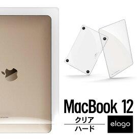 MacBook 12インチ ケース クリア ハード カバー 薄型 スリム シェル 透明 シンプル カバー 軽量 薄い 極薄 全面保護 フルカバー ケース Apple Mac Book 12インチ マックブック 12 インチ elago ULTRA SLIM CASE