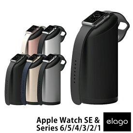 Apple Watch スタンド アルミ 製 充電スタンド 車載 ドリンク ホルダー 対応 シンプル おしゃれデザイン 充電ドック AppleWatch Series4 40mm 44mm / Series3 Series2 series1 38mm 42mm 対応 アップルウォッチ シリーズ4 シリーズ3 シリーズ2 シリーズ1 対応 elago W STAND