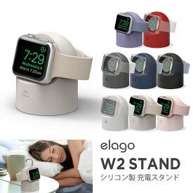 Apple Watch SE & Series6 Series5 Series4 40mm / 44mm & Series3 Series2 series1 38mm / 42mm 充電 スタンド シリコン スタンド 純正 ケーブル のみ 対応 シンプル おしゃれ ミニマル デザイン 充電ドック [ AppleWatch アップルウォッチ 各種 対応 ] elago W2 STAND