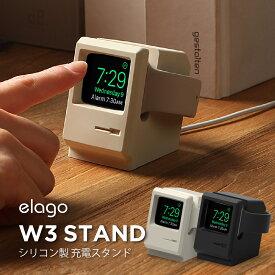Apple Watch SE & Series6 Series5 Series4 40mm / 44mm & Series3 Series2 series1 38mm / 42mm 充電 スタンド シリコン スタンド 純正 ケーブル のみ 対応 おしゃれ レトロ マック デザイン 充電ドック [ AppleWatch アップルウォッチ 各種 対応 ] elago W3 STAND