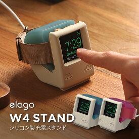 Apple Watch スタンド シリコン 製 充電スタンド レトロ Mac マック ディスプレイ おしゃれ デザイン 充電ドック AppleWatch Series4 40mm 44mm / Series3 Series2 series1 38mm 42mm 対応 アップルウォッチ シリーズ4 シリーズ3 シリーズ2 シリーズ1 対応 elago W4 STAND