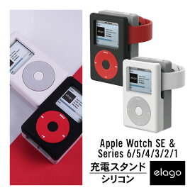 Apple Watch SE & Series6 Series5 Series4 40mm / 44mm & Series3 Series2 series1 38mm / 42mm 充電 スタンド シリコン スタンド 純正 ケーブル のみ 対応 おしゃれ レトロ デザイン 充電ドック [ AppleWatch アップルウォッチ 各種 対応 ] elago W6 STAND