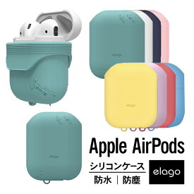 AirPods ケース カバー 防水 防塵 シリコン カバー 耐衝撃 衝撃 吸収 シンプル 保護 アクセサリー 防滴 ほこり防止 [ Apple AirPods 1 第1世代 MMEF2J/A & AirPods 2 第2世代 MRXJ2J/A MV7N2J/A MR8U2J/A Wireless Charging Case エアーポッズ 対応 ] elago WATERPROOF CASE