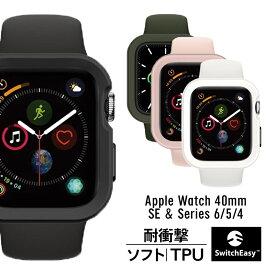 Apple Watch SE / Series6 / Series5 / Series4 40mm ケース 耐衝撃 衝撃 吸収 シンプル TPU ソフト カバー ボタンカラー変更可能 [ AppleWatch SE / Series 6 / Series 5 / Series 4 アップルウォッチ SE シリーズ6 シリーズ5 シリーズ4 40mm 対応 ] SwitchEasy Colors