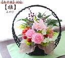 プリザーブドフラワー 和風アレンジ≪雅≫ 還暦祝い 喜寿祝い 米寿祝い 退職祝い 送別祝い 誕生日祝い フラワーギフト…