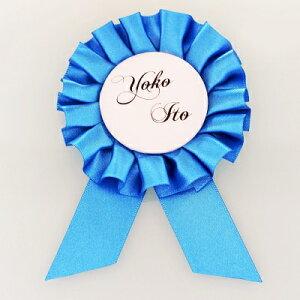 【名入れ】BLロゼット シングルMサイズ サテン ブルー 【演出 グッズ】 ロゼット 結婚式 二次会 かわいい 名入れ ブライダル ウェディング ウエディング 席札 名札