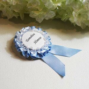 【名入れ】BLロゼット ダブルMサイズ サテンサックス&オーガンジーホワイト【演出 グッズ】 ロゼット 結婚式 二次会 かわいい 名入れ ブライダル ウェディング ウエディング 席札 名札