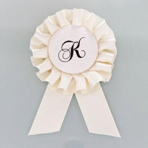 【名入れ】BLロゼット シングルMサイズ サテン ホワイト 【演出 グッズ】 ロゼット 結婚式 二次会 かわいい 名入れ ブライダル ウェディング ウエディング 席札 名札