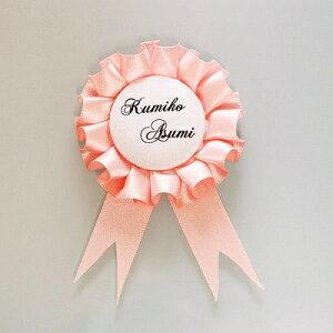 【名入れ】BLロゼット シングルSサイズ サテン ピンク【演出 グッズ】 ロゼット 結婚式 二次会 かわいい 名入れ ブライダル ウェディング ウエディング 席札 名札