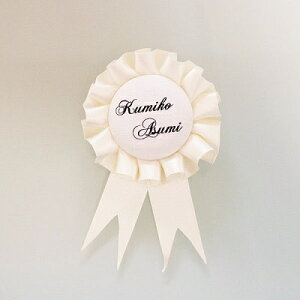 【名入れ】BLロゼット シングルSサイズ サテン ホワイト 【演出 グッズ】 ロゼット 結婚式 二次会 かわいい 名入れ ブライダル ウェディング ウエディング 席札 名札