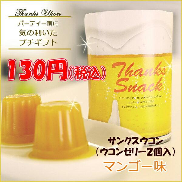 【130円】サンクスウコン(ウコンゼリー2個入) ※賞味期限2018年11月2日