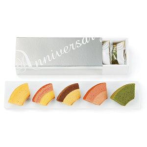 スイーツ ギフト アニバーサリーバウムクーヘン(春夏)※季節限定 結婚式 内祝 引菓子 引き菓子 引出物 バーム