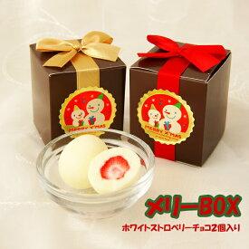 プチギフト メリーBOX(ホワイトストロベリーチョコ2個)プチギフト クリスマス 結婚式 退職 ウェディング 二次会 パーティー ブライダル チョコ