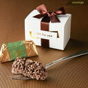 プチギフト チョコクランチBOX プチギフト パーティー ブライダル チョコ クリスマス バレンタイン あす楽 ホワイトデー