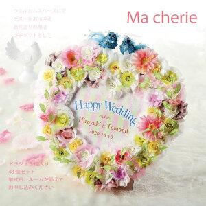 プチギフト 名入れ 結婚式 マ・シェリ48個セット 二次会 ウェルカムボード パーティー ウェディング かわいい お菓子 日本製