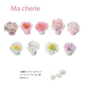 プチギフト 結婚式 マ・シェリ 1個 二次会 ウェルカムボード パーティー ウェディング かわいい お菓子 日本製