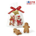 プチギフト あす楽 ハッピーメリークッキー プチギフト 結婚式 クリスマス お菓子 クッキー 子供 プレゼント あす楽