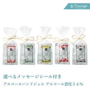 プチギフト 結婚式 メッセージシール付き アルコールハンドジェル1個(2ml×3個) 日本製 アルコール 300円以下 退職 イベント 販促 ギフト グラサロ 携帯用 小分け ホワイトデー プレゼント