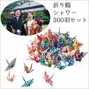 折り鶴シャワー300羽セット 和 結婚式 人気 演出 プレゼント ウエディング ウェディング ブライダル ウエディング グッズ イベント