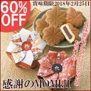 【60%off】感謝のMOMIJI 賞味期限2018年2月25日 【訳あり 賞味期限間近】プチギフト 激安 結婚式 二次会 プチギフト ギフト プレゼント 和 ...