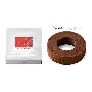 ベルギーチョコのプレミアムバウム NL