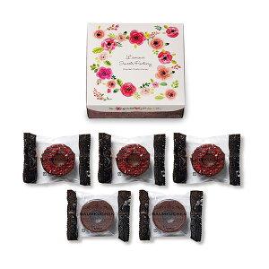La mour チョコと甘酸っぱいラズベリーをかけたミニバウム 販売期間10月1日-6月30日 内祝 スイーツ ギフト 御礼 焼き菓子 詰合せ バームクーヘン バレンタイン ホワイトデー プレゼント