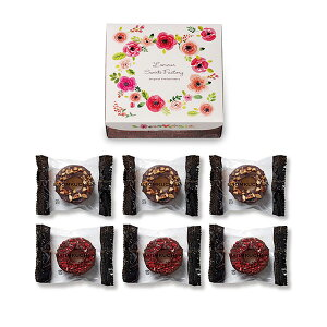 出産内祝 スイーツ La mour チョコと香ばしいアーモンドと甘酸っぱいラズベリーをかけたミニバウムA 販売期間10月1日-6月30日 バレンタイン ホワイトデー スイーツ プレゼント
