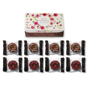La mour チョコと香ばしいアーモンドと甘酸っぱいラズベリーをかけたミニバウムB 販売期間10月1日-6月30日 バレンタイン ホワイトデー スイーツ プレゼント