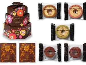 La mour フェミニンBOX アソートセットD 引菓子 焼菓子 内祝 バウムクーヘン バームクーヘン 詰合せ