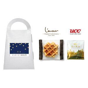 ベルギーワッフル(プレーン)&UCC珈琲 NL
