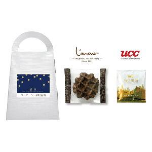 ベルギーワッフル(チョコ)&UCC珈琲 NL 名入れ対応