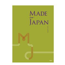 カタログギフト メイドインジャパンMJ21コース 結婚式 カタログギフト 引出物 カタログ 内祝 お祝い プレゼント 出産祝い 快気祝い