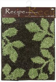 山崎産業  キッチンマット レシピ ブラッドG(グリーン) 45×120cm