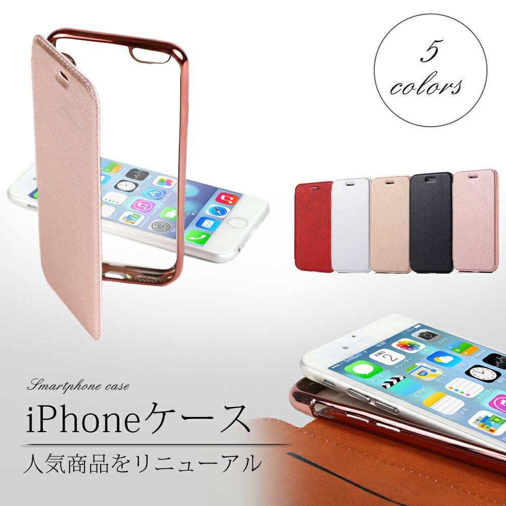 iPhoneケース 手帳型 人気商品をリニューアル iPhoneXS iPhoneX iPhone8 iPhone7 iPhone6s iPhone6 iphone5s iPhoneSE ケース スマホケース