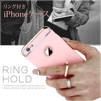 【送料無料!】【リング付きiPhoneケース】iPhone5sケースリング付きiPhoneSEiPhone5iPhone6iPhone6sケースバンカーリングスマホケーススマホリングアイフォンケーススマホケース