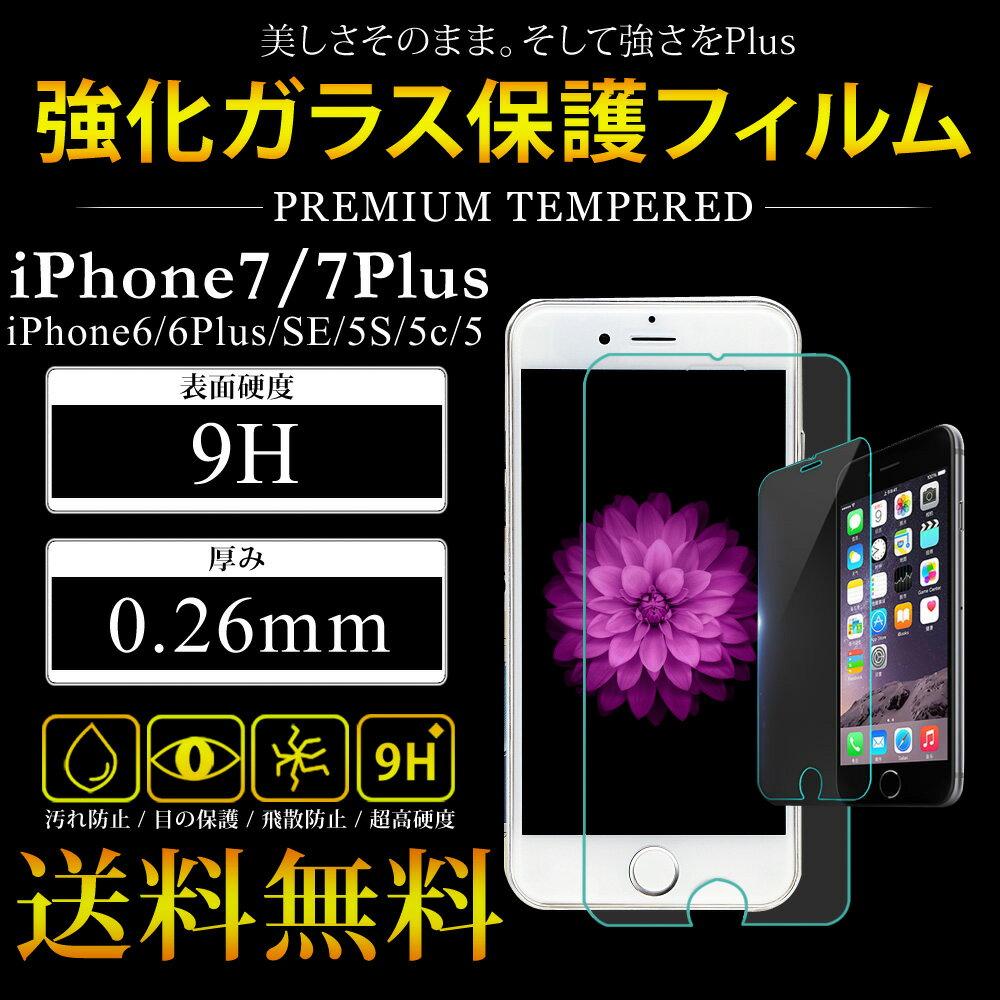 送料無料 iPhone7 ガラスフィルム 保護フィルム iPhoneX iPhone8 iPhone6s Plus iPhoneSE iPhone5s 対応 フィルム ガラス 強化ガラス 9H 液晶保護