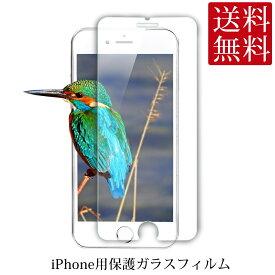 【送料無料】 強化ガラス保護フィルム ガラスフィルム iPhone iPhone11 iPhone11Pro iPhone7 保護フィルム iPhoneXR iPhoneXS iPhoneX iPhone8 iPhone6s Plus iPhoneSE 対応 フィルム ガラス 強化ガラス 9H 液晶保護