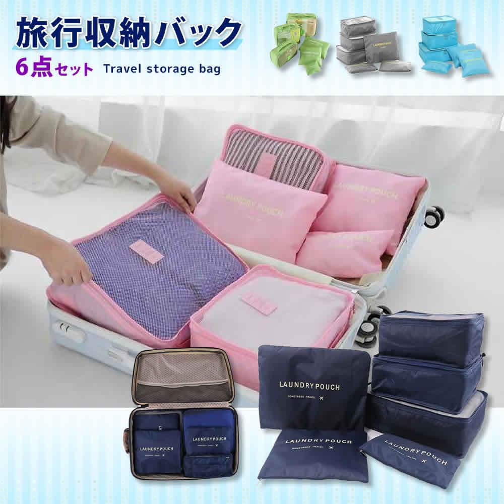 旅行収納ポーチ6点セット バッグインバッグ 衣類収納ケース 旅行バッグ バッグ トラベル ポーチ